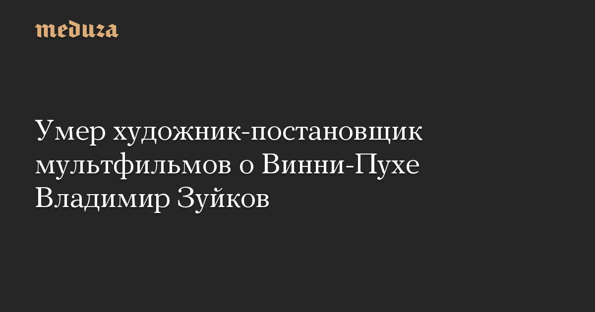 Умер художник-постановщик мультфильмов о Винни-Пухе Владимир Зуйков