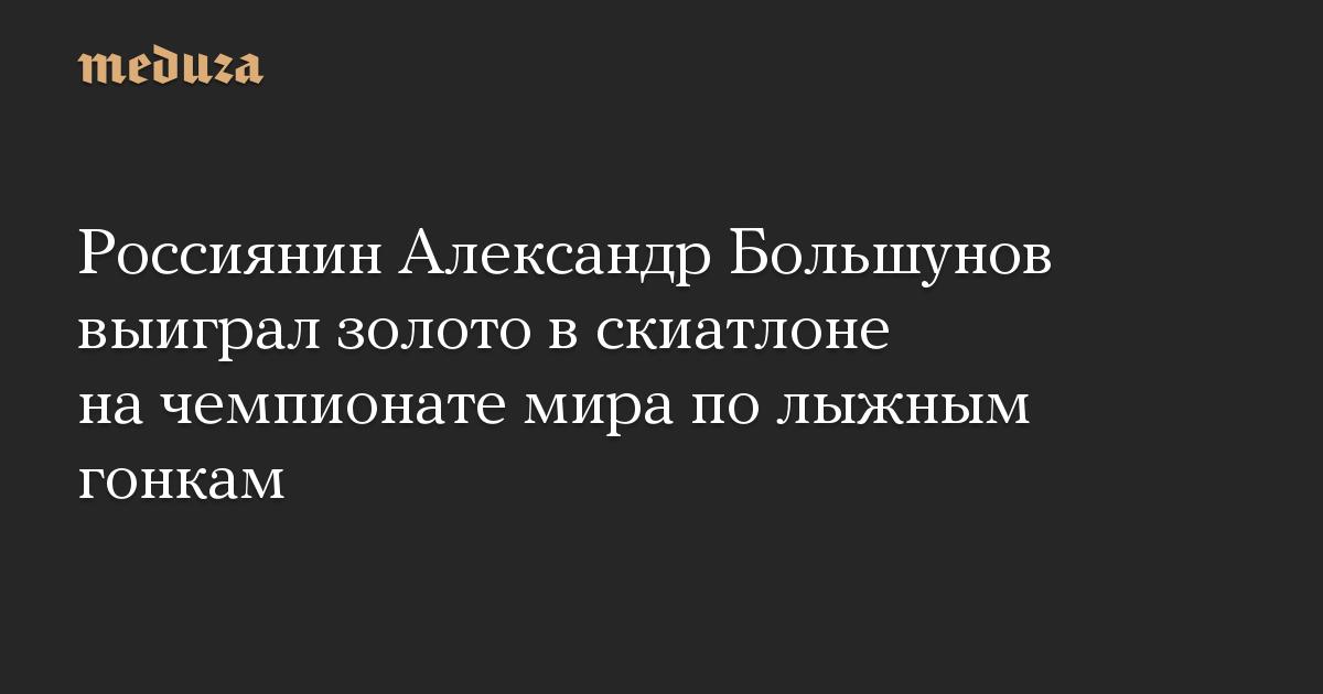 Россиянин Александр Большунов выиграл золото в скиатлоне на чемпионате мира по лыжным гонкам