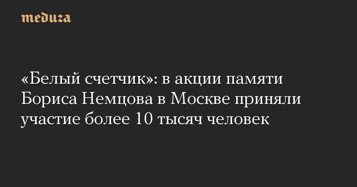 «Белый счетчик»: в акции памяти Бориса Немцова в Москве приняли участие более 10 тысяч человек