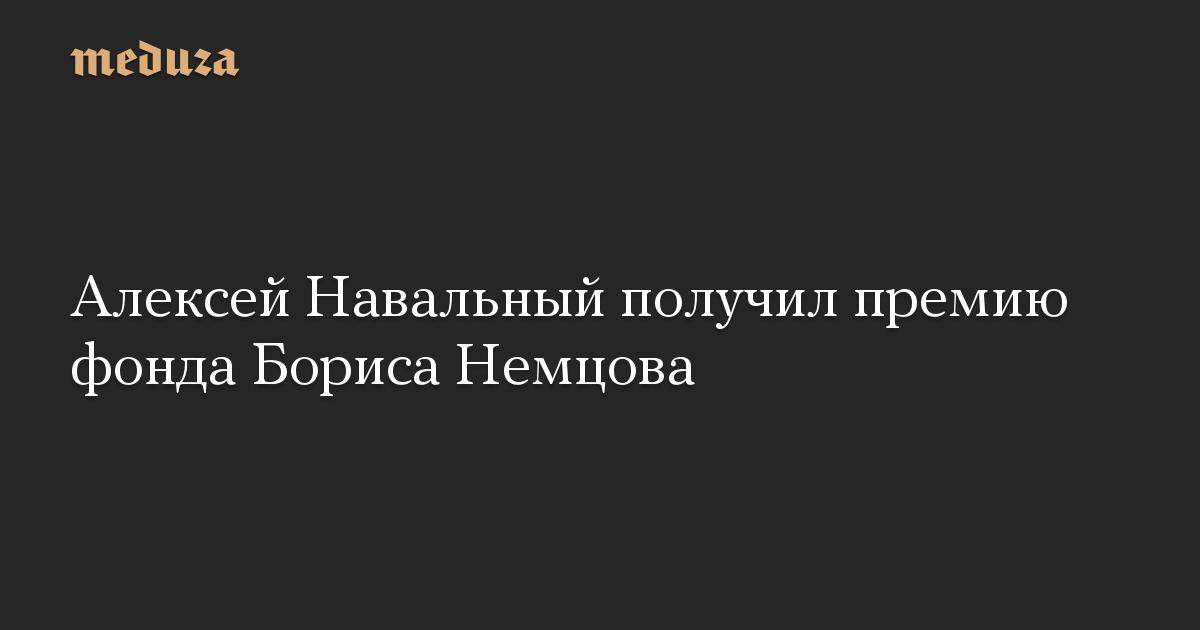 Алексей Навальный получил премию фонда Бориса Немцова