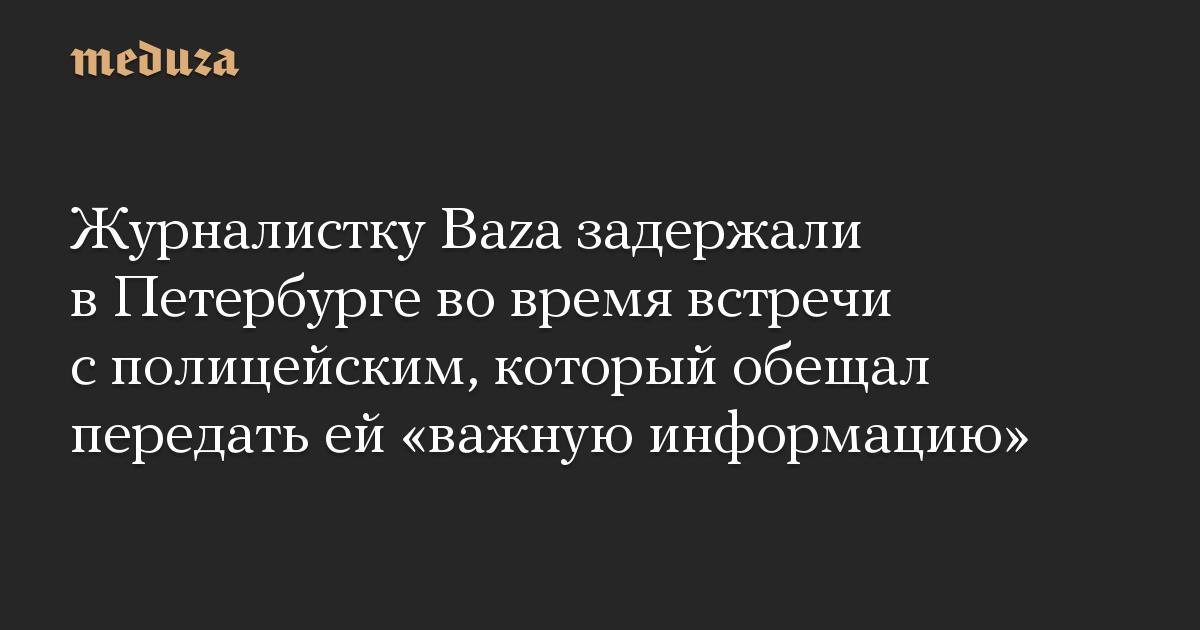 Журналистку Baza задержали в Петербурге во время встречи с полицейским, который обещал передать ей «важную информацию»