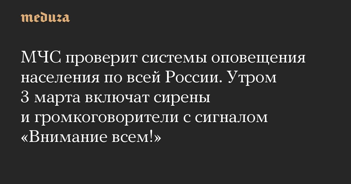 МЧС проверит системы оповещения населения по всей России. Утром 3 марта включат сирены и громкоговорители с сигналом «Внимание всем!»