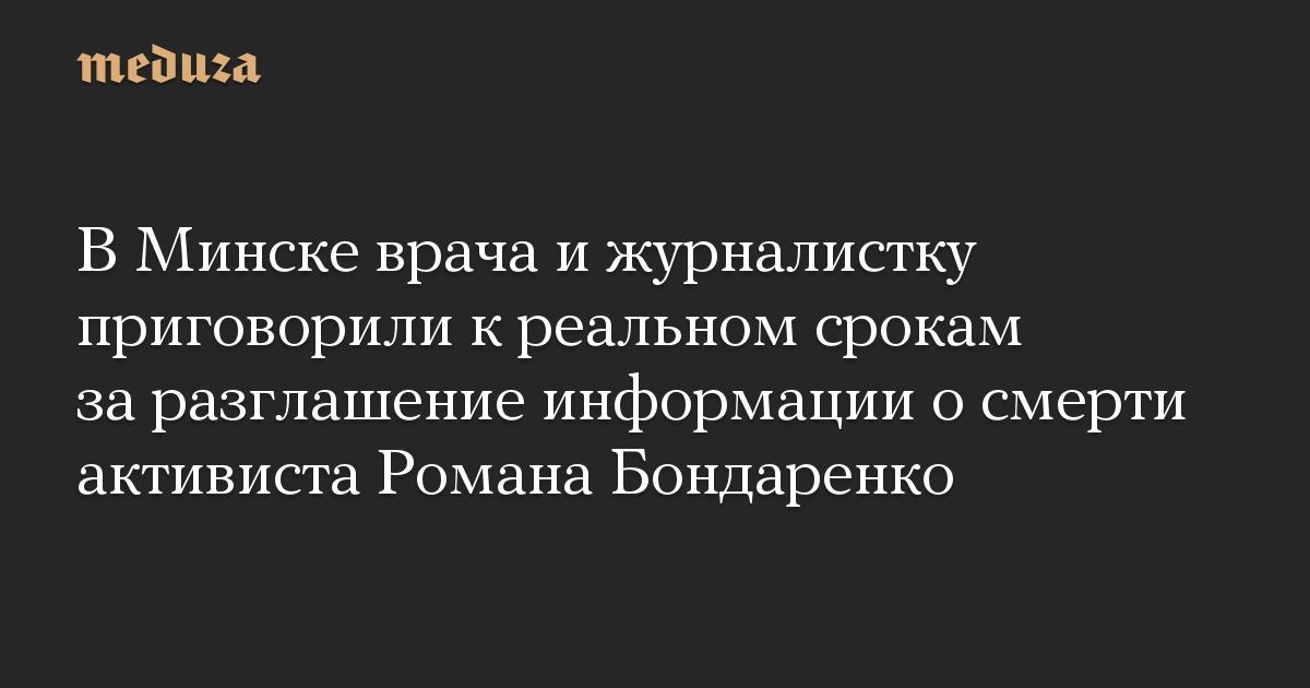 В Минске врача и журналистку приговорили к реальном срокам за разглашение информации о смерти активиста Романа Бондаренко