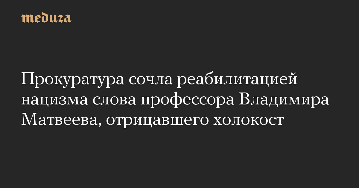 Прокуратура сочла реабилитацией нацизма слова профессора Владимира Матвеева, отрицавшего холокост