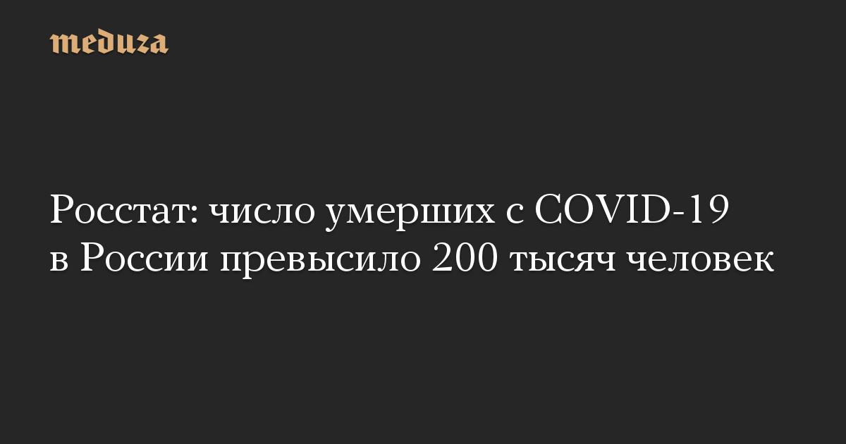 Росстат: число умерших с COVID-19 в России превысило 200 тысяч человек