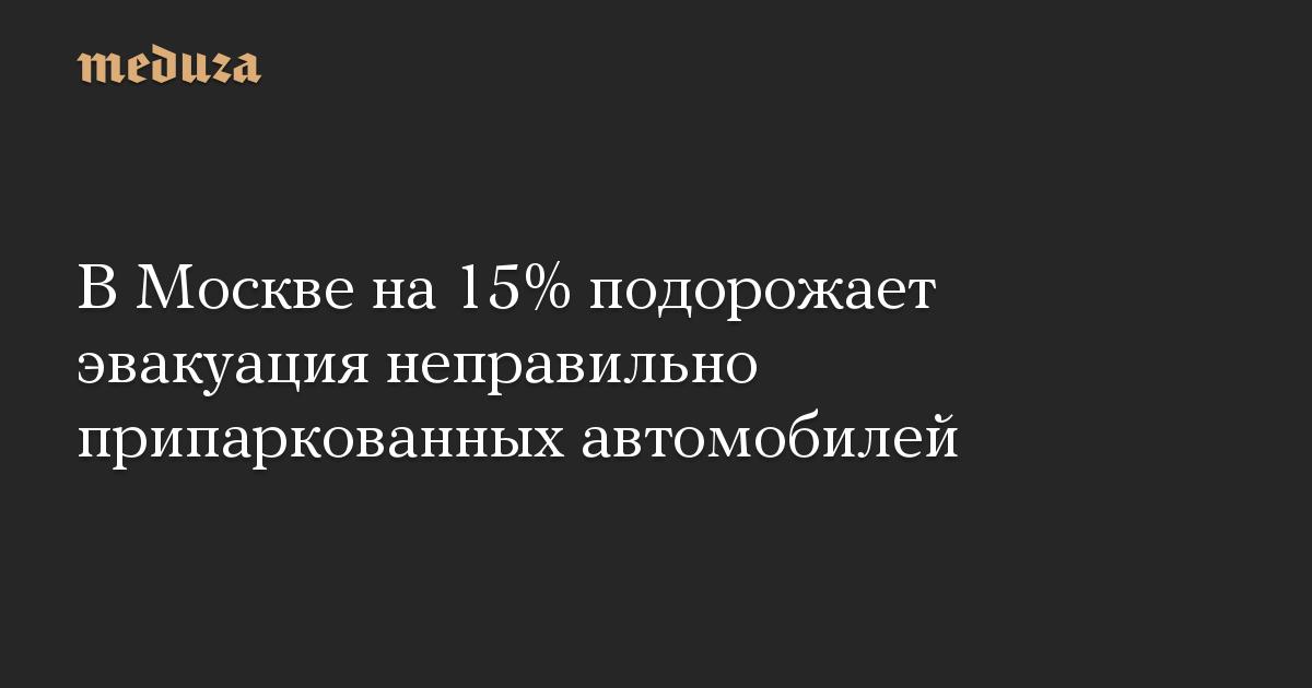 В Москве на 15% подорожает эвакуация неправильно припаркованных автомобилей