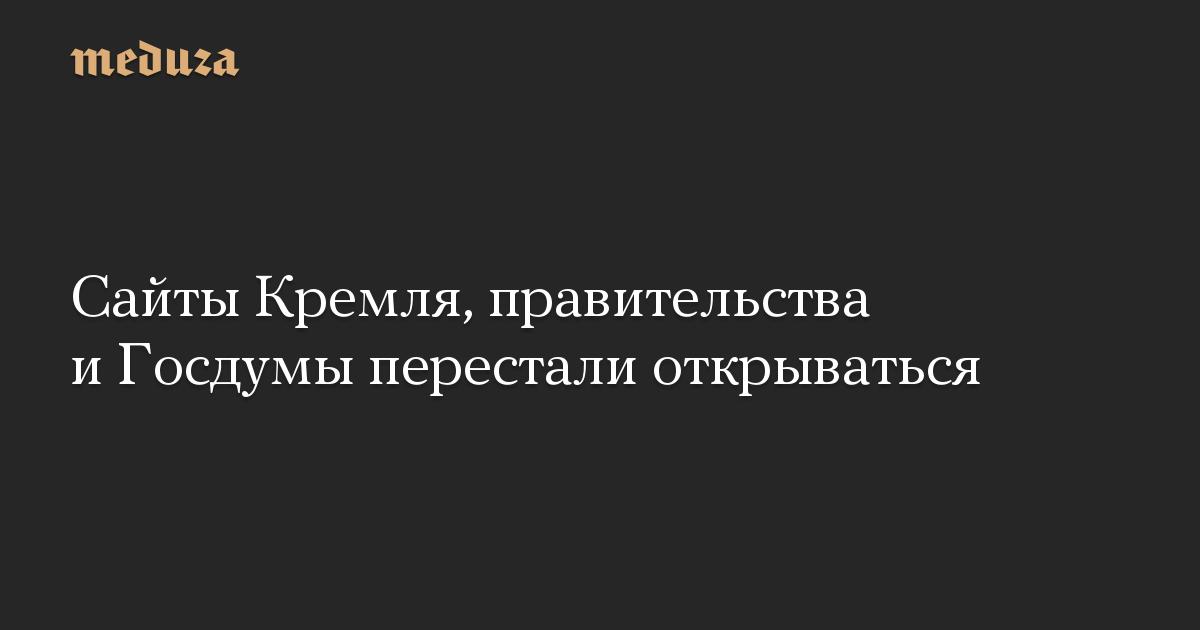 Сайты Кремля, правительства и Госдумы перестали открываться