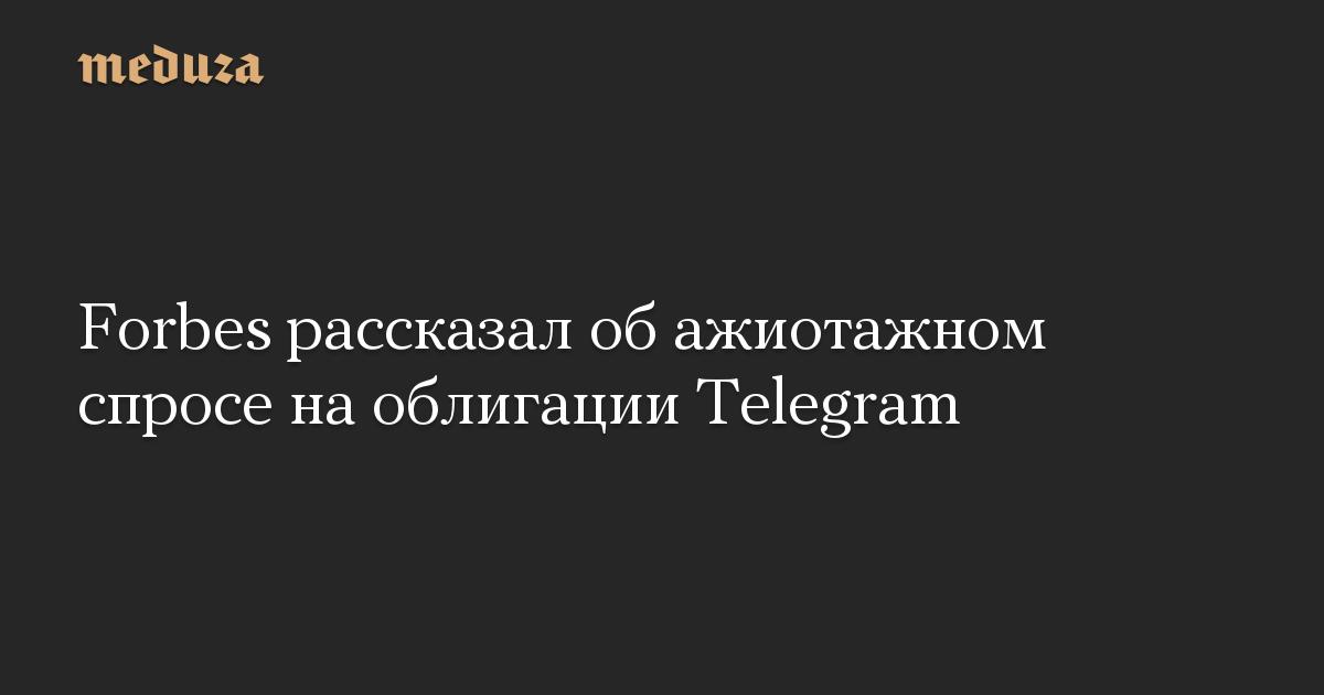 Forbes рассказал об ажиотажном спросе на облигации Telegram