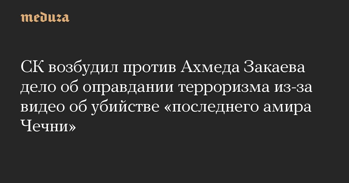 СК возбудил против Ахмеда Закаева дело об оправдании терроризма из-за видео об убийстве «последнего амира Чечни»