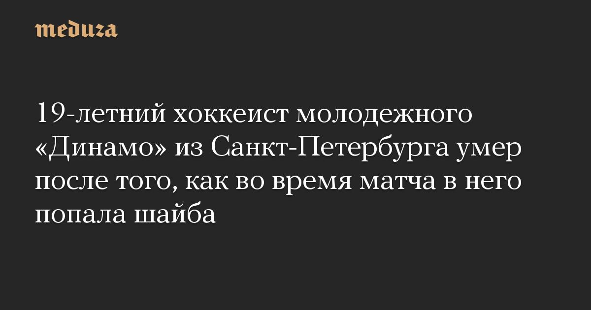 19-летний хоккеист молодежного «Динамо» из Санкт-Петербурга умер после того, как во время матча в него попала шайба