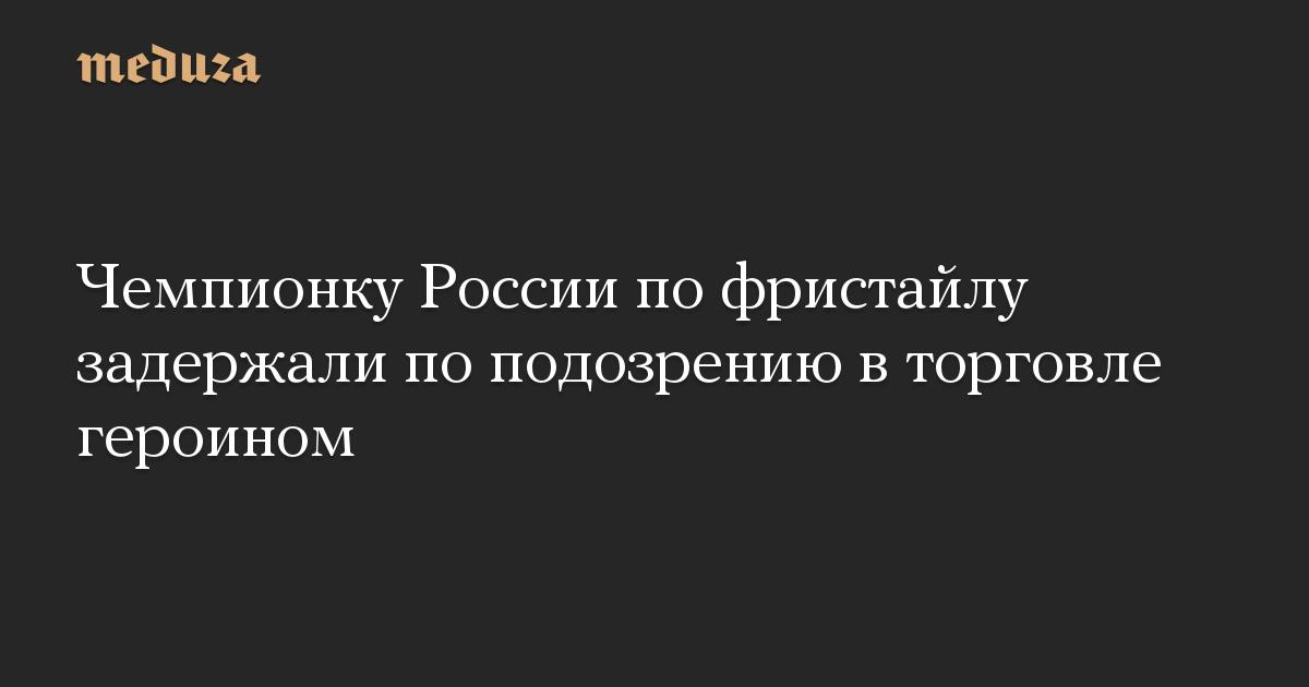 Чемпионку России по фристайлу задержали по подозрению в торговле героином
