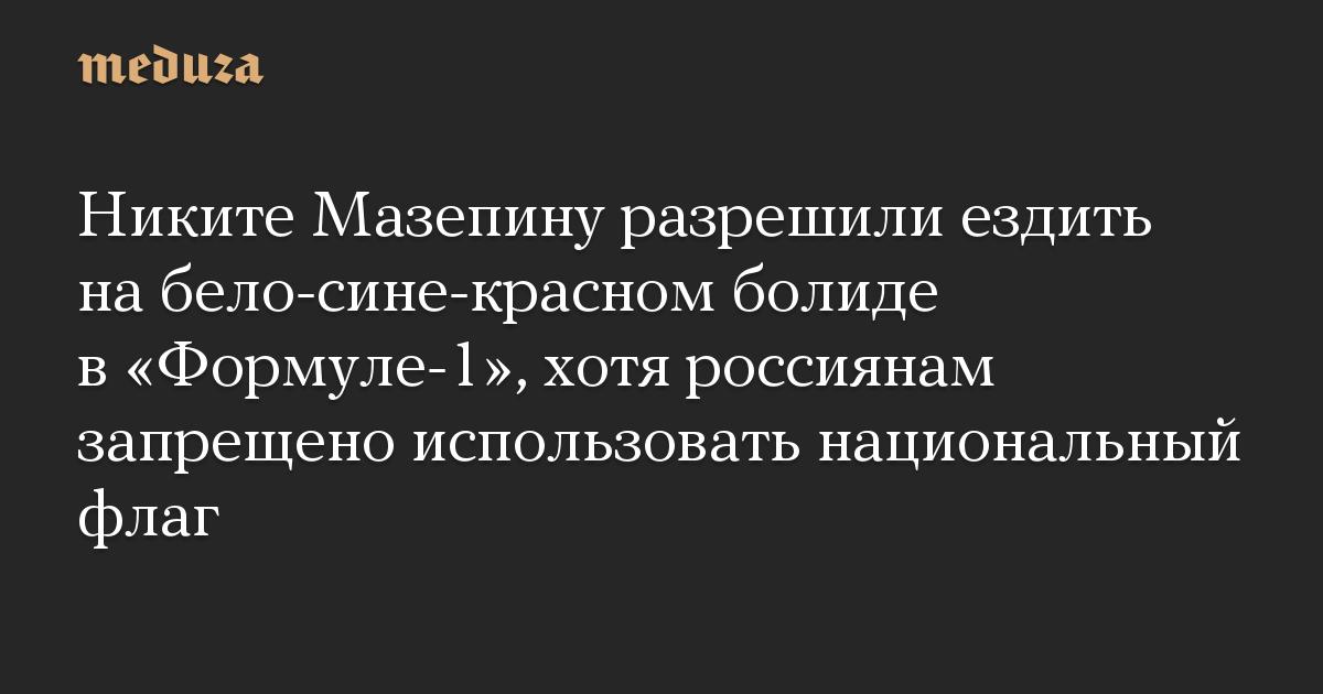 Никите Мазепину разрешили ездить на бело-сине-красном болиде в «Формуле-1», хотя россиянам запрещено использовать национальный флаг