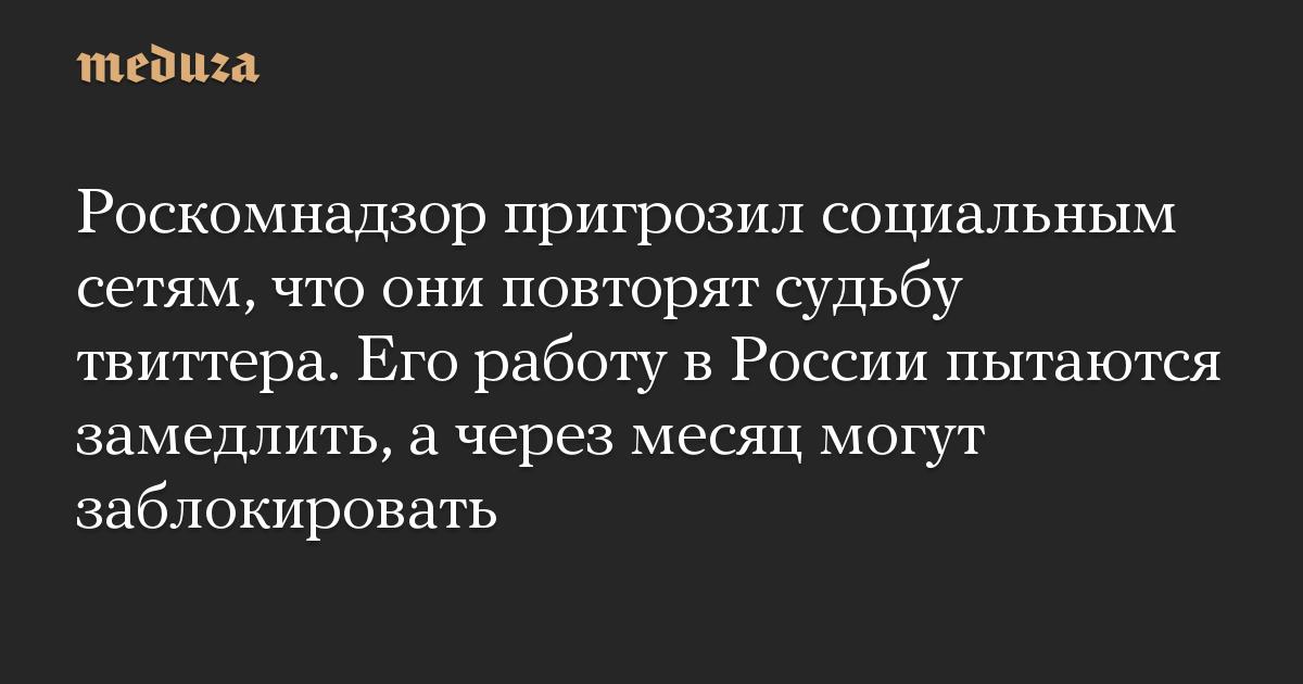 Роскомнадзор пригрозил социальным сетям, что они повторят судьбу твиттера. Его работу в России пытаются замедлить, а через месяц могут заблокировать