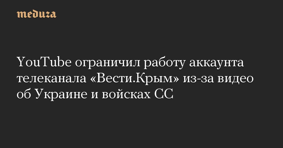 YouTube ограничил работу аккаунта телеканала «Вести.Крым» из-за видео об Украине и войсках СС