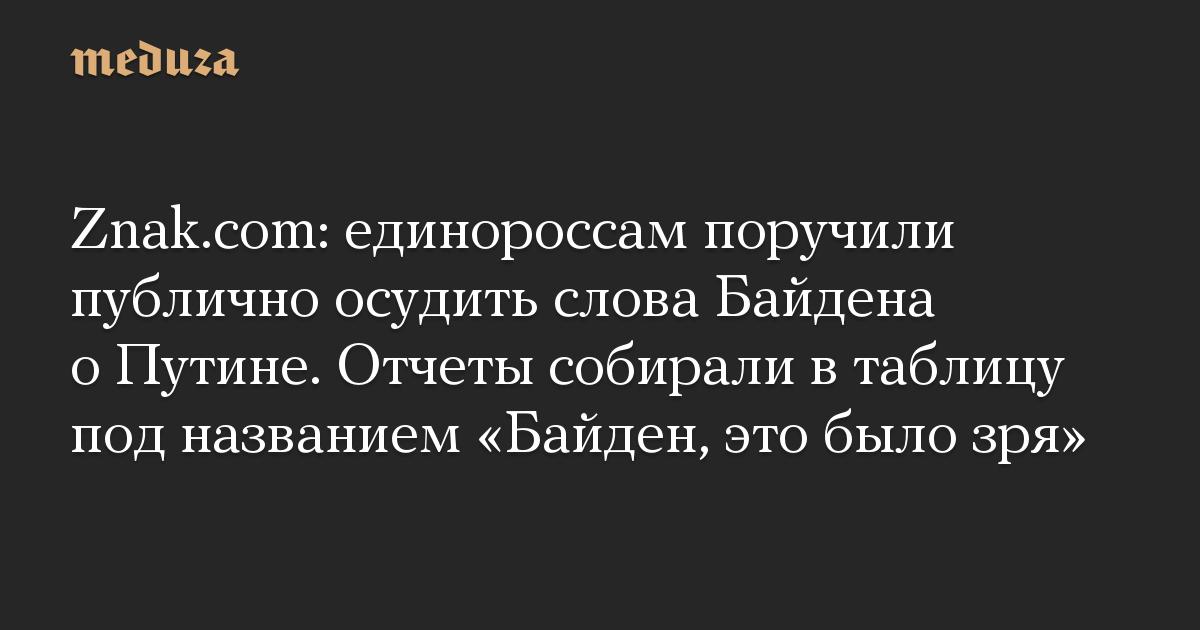 Znak.com: единороссам поручили публично осудить слова Байдена о Путине. Отчеты собирали в таблицу под названием «Байден, это было зря»