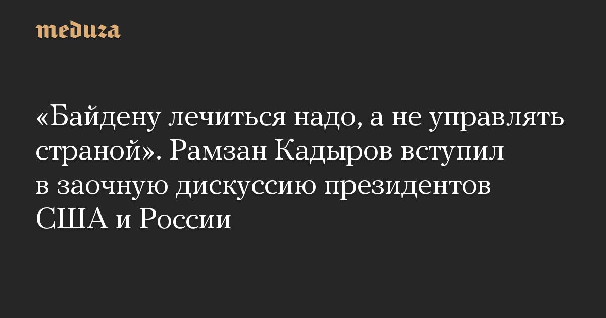«Байдену лечиться надо, а не управлять страной». Рамзан Кадыров вступил в заочную дискуссию президентов США и России