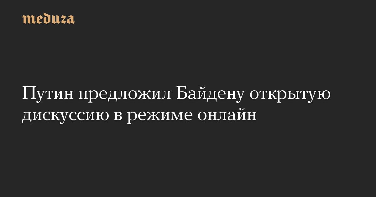 Путин предложил Байдену открытую дискуссию в режиме онлайн
