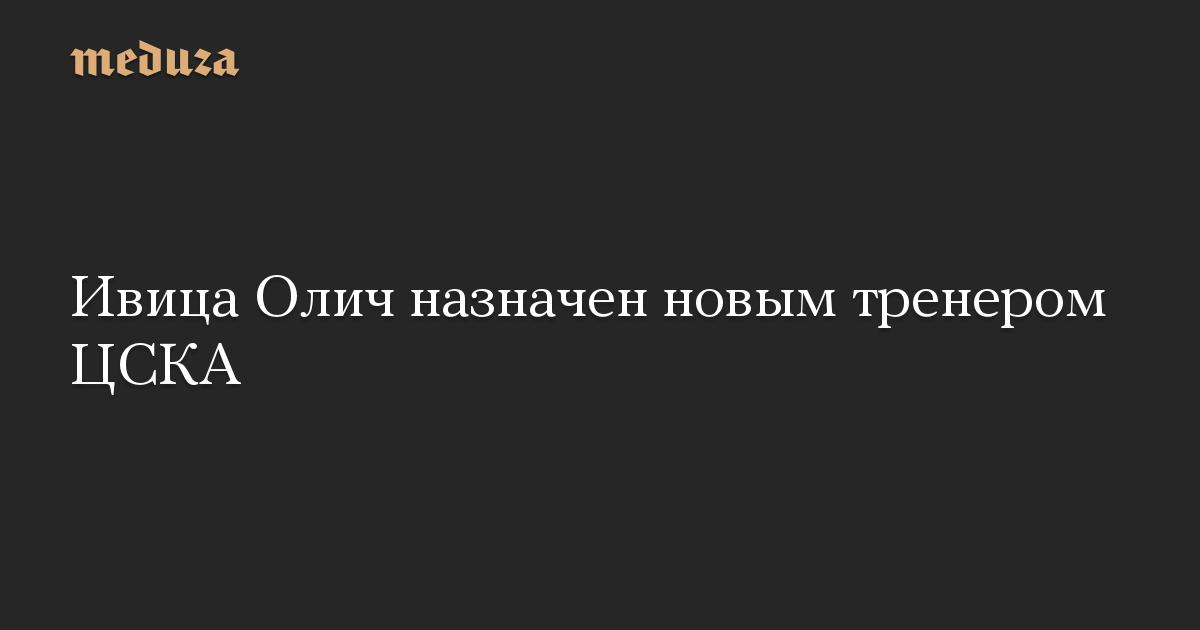 Ивица Олич назначен новым тренером ЦСКА