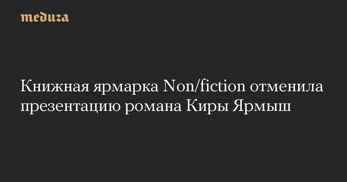 Книжная ярмарка Non/fiction отменила презентацию романа Киры Ярмыш