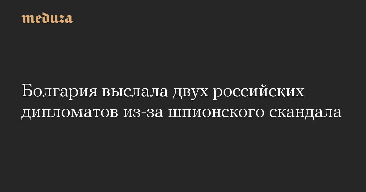 Болгария выслала двух российских дипломатов из-за шпионского скандала