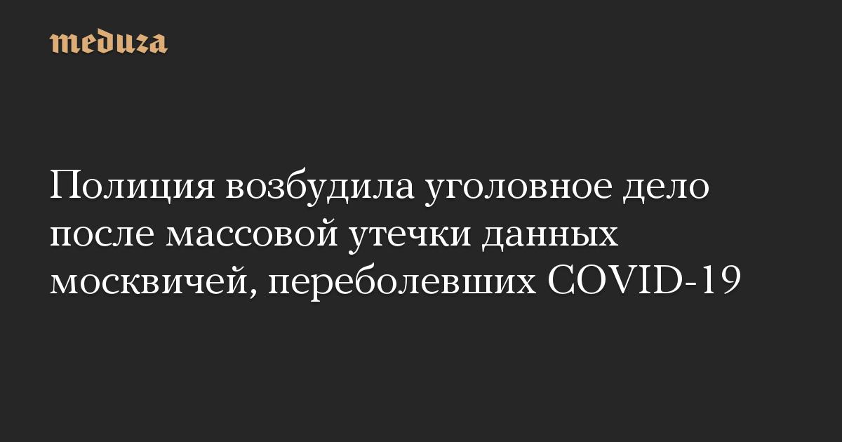 Полиция возбудила уголовное дело после массовой утечки данных москвичей, переболевших СОVID-19