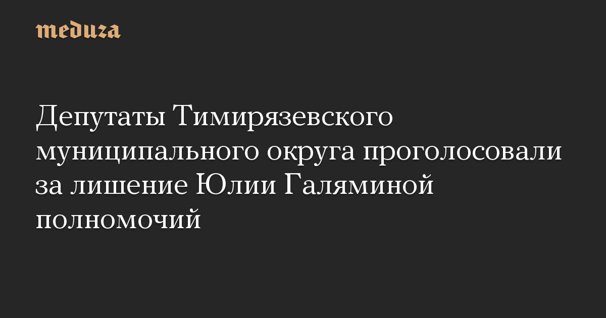 Депутаты Тимирязевского муниципального округа проголосовали за лишение Юлии Галяминой полномочий