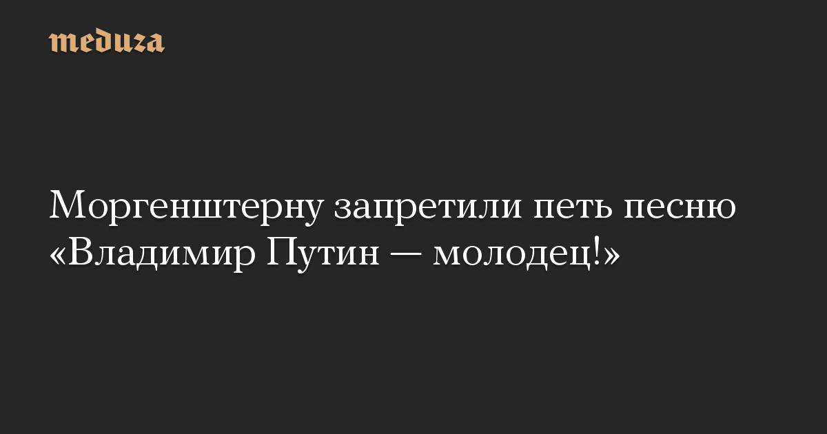 Моргенштерну запретили петь песню «Владимир Путин — молодец!»