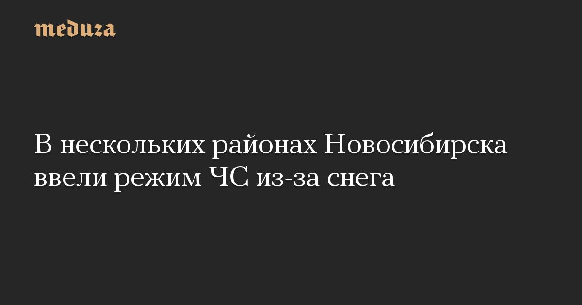 В нескольких районах Новосибирска ввели режим ЧС из-за снега