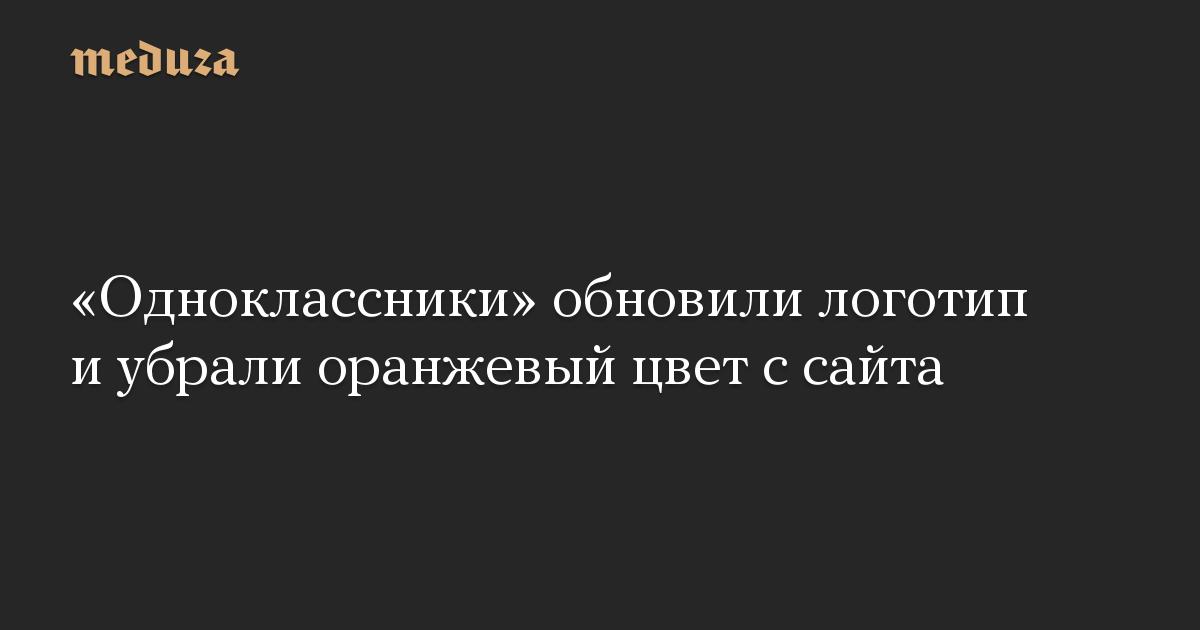 «Одноклассники» обновили логотип и убрали оранжевый цвет с сайта
