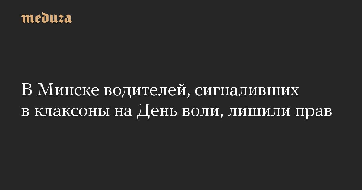 В Минске водителей, сигналивших в клаксоны на День воли, лишили прав