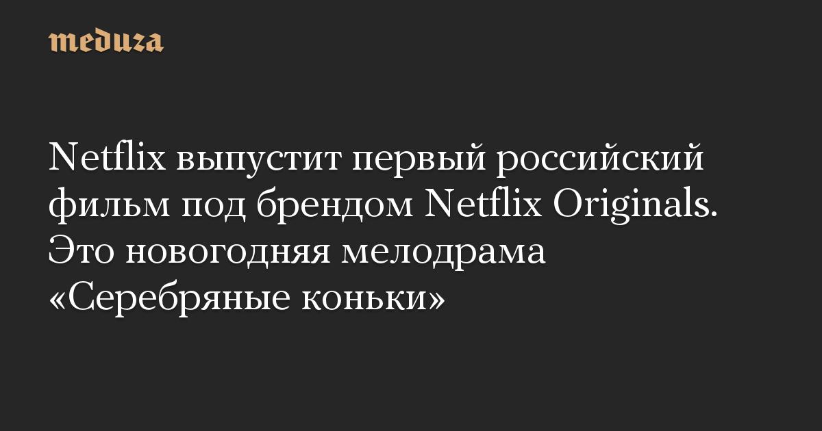Netflix выпустит первый российский фильм под брендом Netflix Originals. Это новогодняя мелодрама «Серебряные коньки»