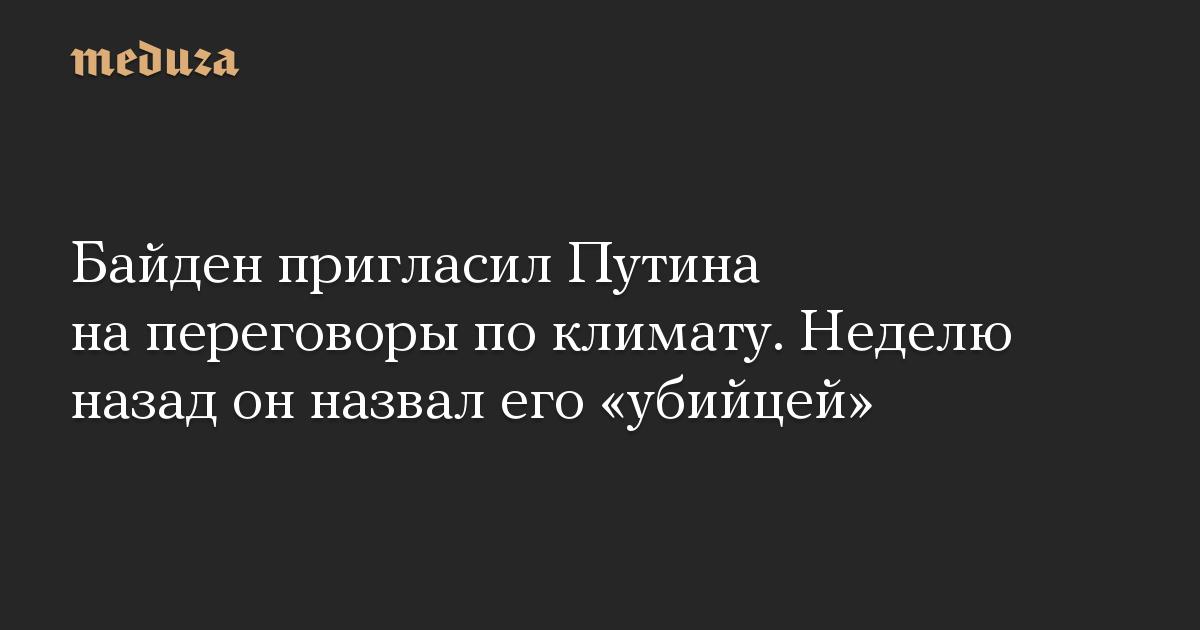 Байден пригласил Путина на переговоры по климату. Неделю назад он назвал его «убийцей»