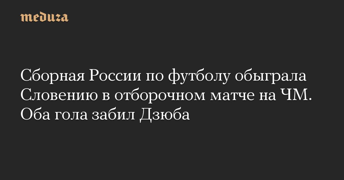 Сборная России по футболу обыграла Словению в отборочном матче на ЧМ. Оба гола забил Дзюба