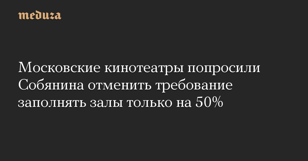 Московские кинотеатры попросили Собянина отменить требование заполнять залы только на 50%