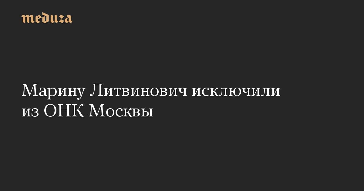 Марину Литвинович исключили из ОНК Москвы