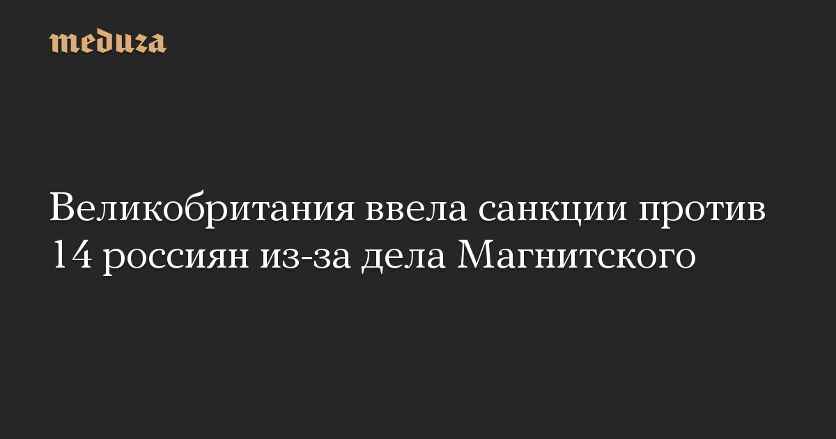 Великобритания ввела санкции против 14 россиян из-за дела Магнитского