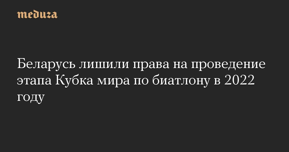 Беларусь лишили права на проведение этапа Кубка мира по биатлону в 2022 году