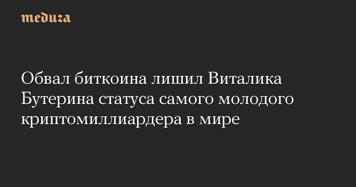 Обвал биткоина лишил Виталика Бутерина статуса самого молодого криптомиллиардера в мире