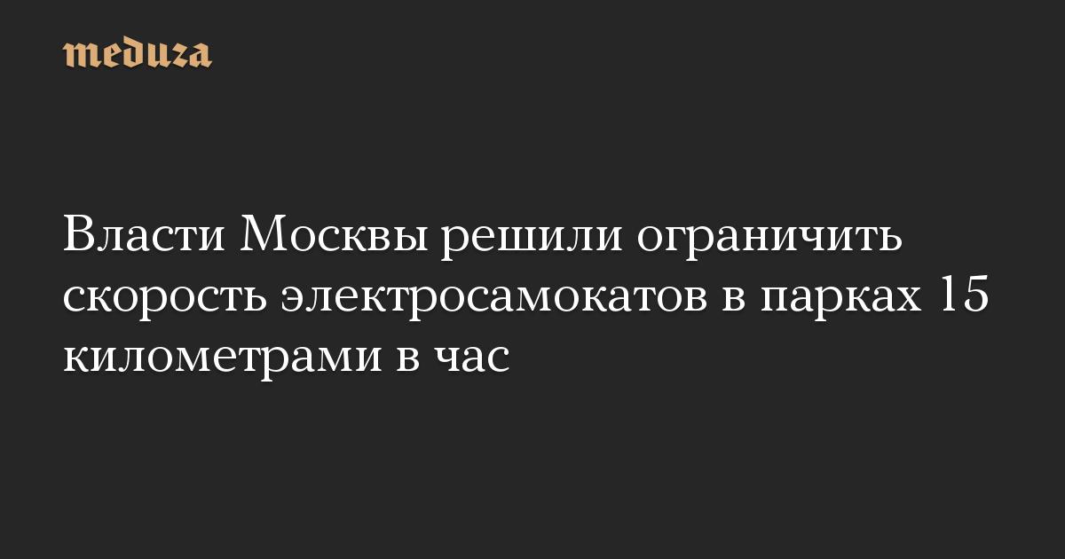 Власти Москвы решили ограничить скорость электросамокатов в парках 15 километрами в час