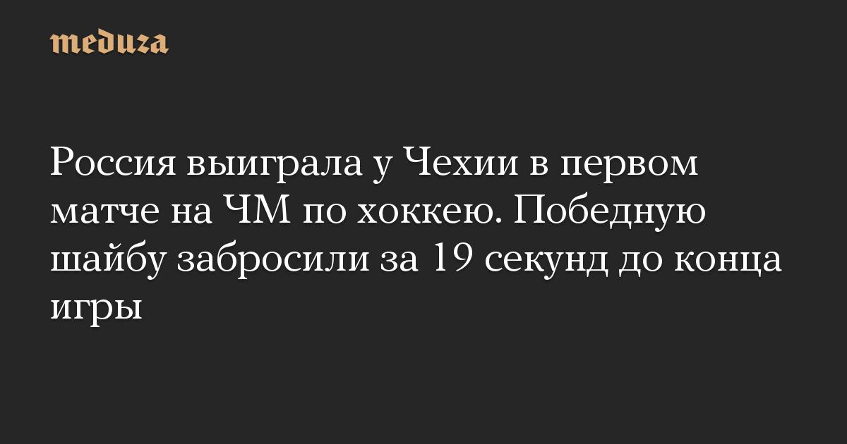 Россия выиграла у Чехии в первом матче на ЧМ по хоккею. Победную шайбу забросили за 19 секунд до конца игры
