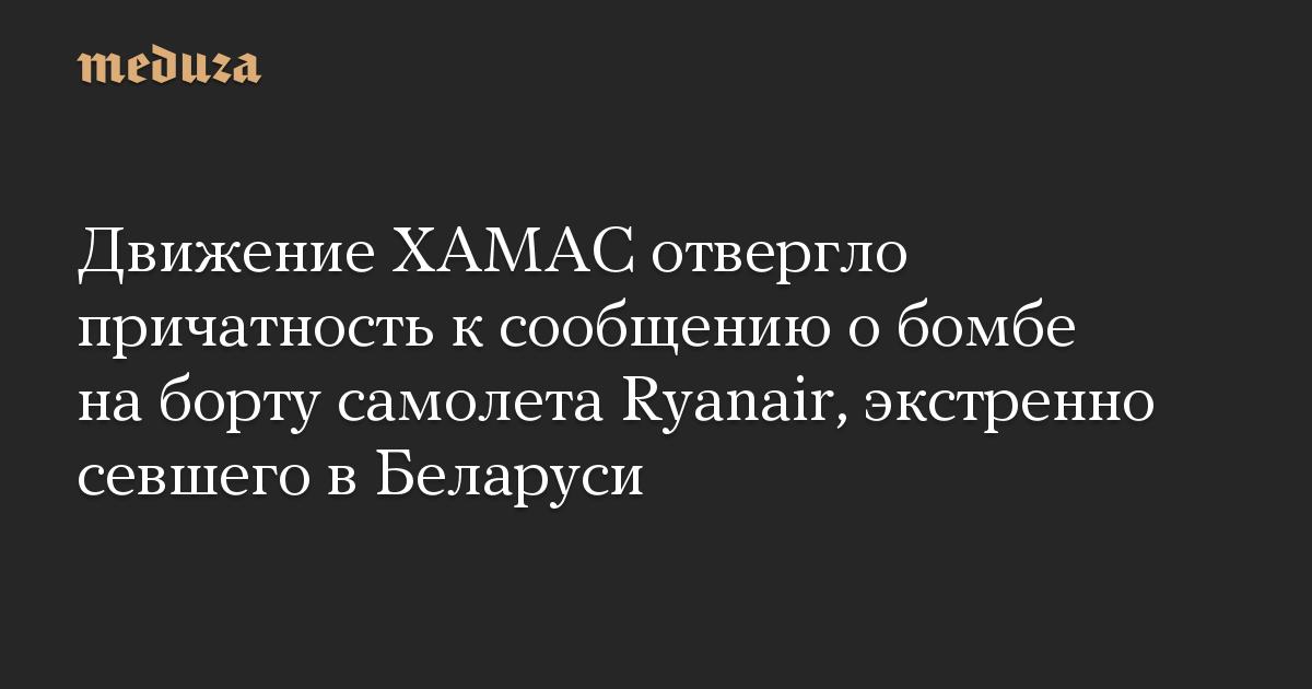 Движение ХАМАС отвергло причатность к сообщению о бомбе на борту самолета Ryanair, экстренно севшего в Беларуси