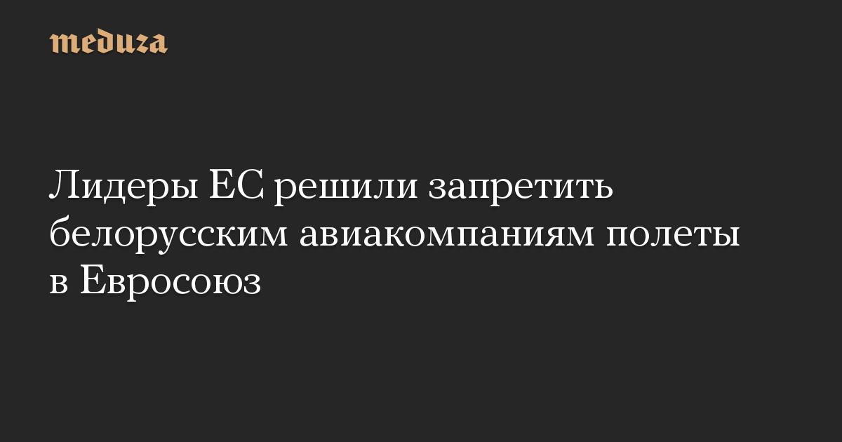 Лидеры ЕС решили запретить белорусским авиакомпаниям полеты в Евросоюз