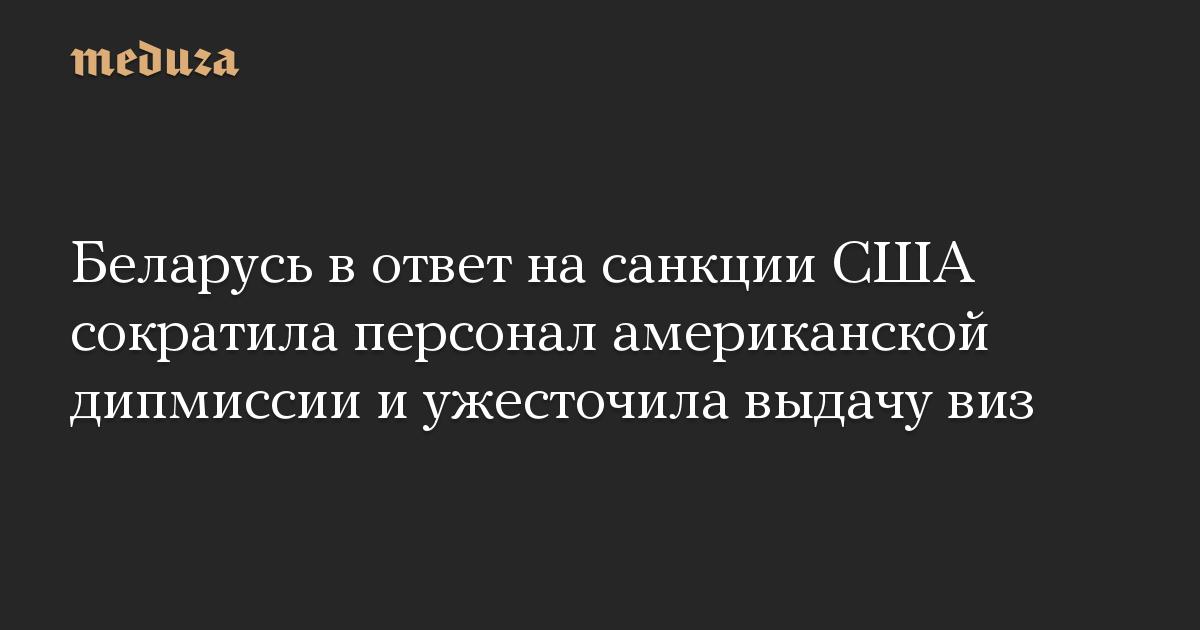 Беларусь в ответ на санкции США сократила персонал американской дипмиссии и ужесточила выдачу виз