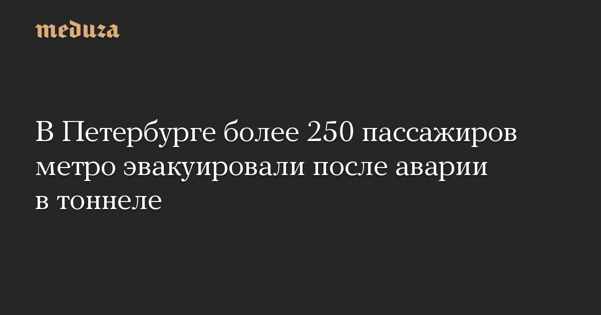В Петербурге более 250 пассажиров метро эвакуировали после аварии в тоннеле