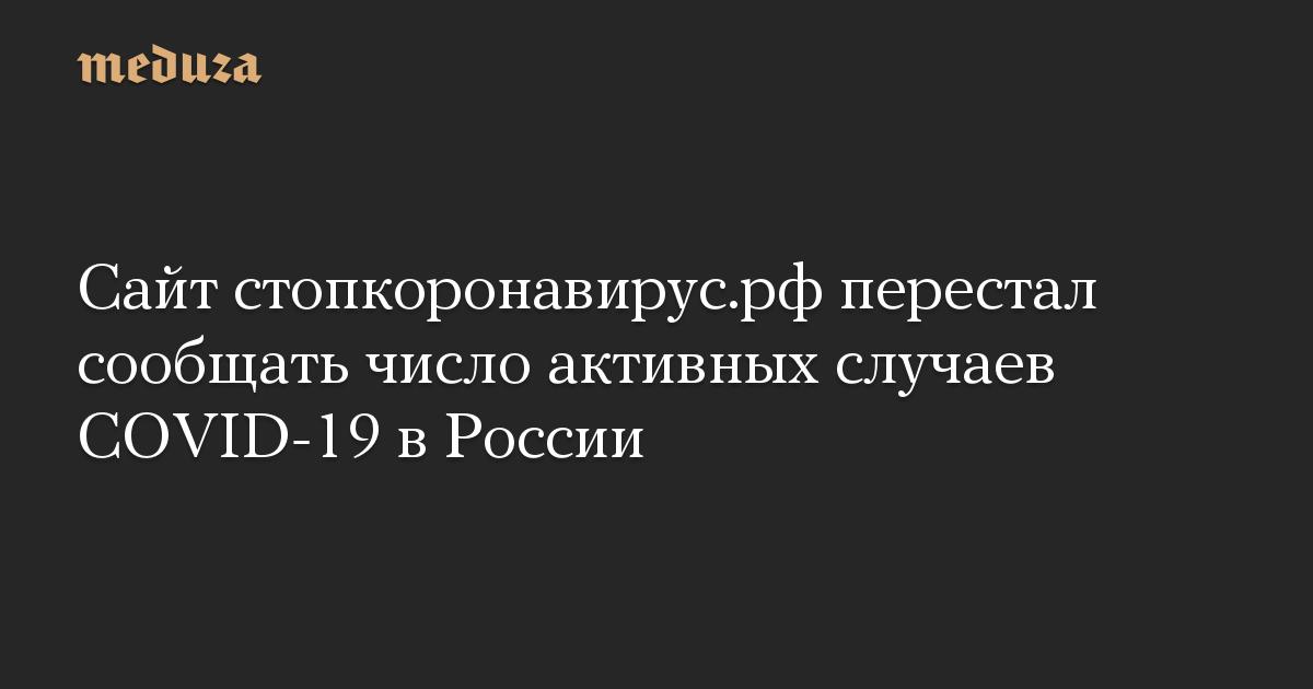 Сайт стопкоронавирус.рф перестал сообщать число активных случаев COVID-19 в России