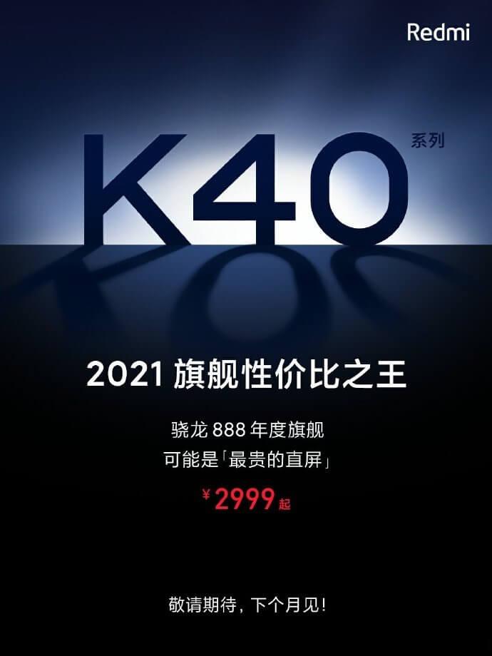 Redmi K40 – характеристики, дата анонса и цена