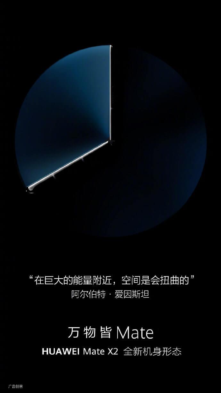 Huawei представит 22 февраля гибкий смартфон Mate X2