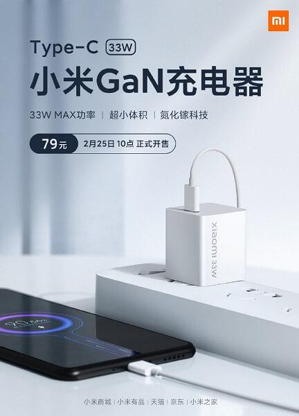 Xiaomi выпустила 33 Вт зарядку за $12