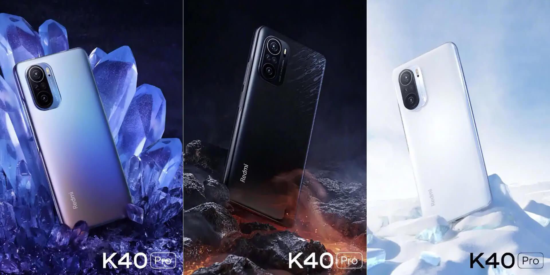 Линейка смартфонов Redmi K40 официально представлена