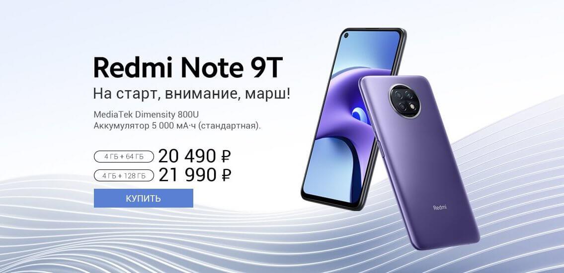 Redmi Note 9T вышел в России по цене от 20 490 рублей